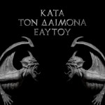 Rotting christ kata